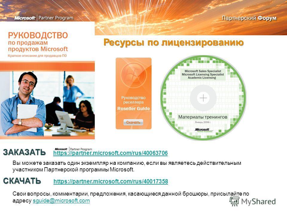 Вы можете заказать один экземпляр на компанию, если вы являетесь действительным участником Партнерской программы Microsoft. https://partner.microsoft.com/rus/40017358 https://partner.microsoft.com/rus/40063706ЗАКАЗАТЬ СКАЧАТЬ Ресурсы по лицензировани