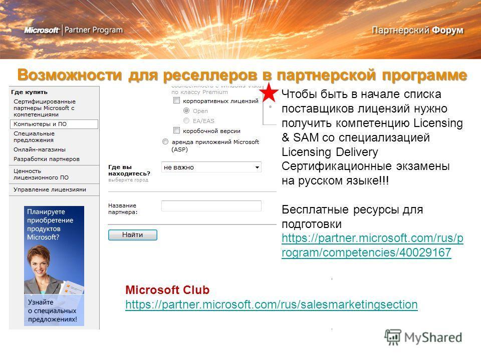 Возможности для реселлеров в партнерской программе Microsoft Club https://partner.microsoft.com/rus/salesmarketingsection Чтобы быть в начале списка поставщиков лицензий нужно получить компетенцию Licensing & SAM со специализацией Licensing Delivery