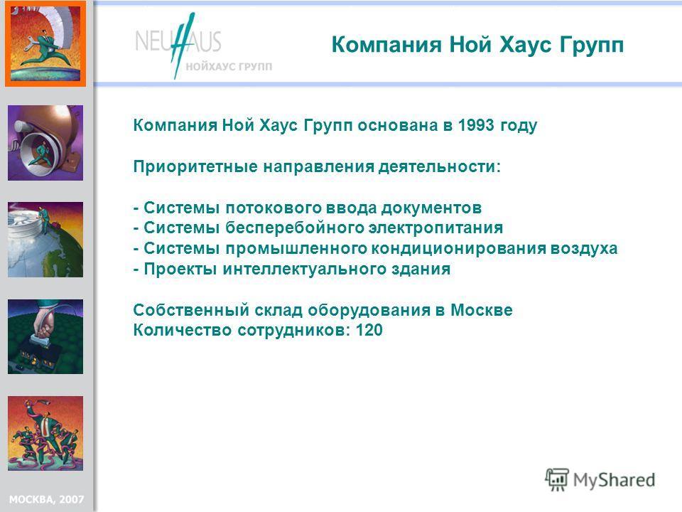 Компания Ной Хаус Групп основана в 1993 году Приоритетные направления деятельности: - Системы потокового ввода документов - Системы бесперебойного электропитания - Системы промышленного кондиционирования воздуха - Проекты интеллектуального здания Соб