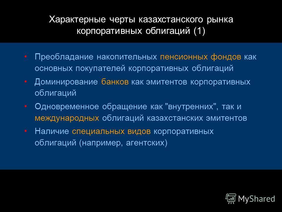 Казахстанский рынок корпоративных облигаций – продукт двух групп факторов Наличие институциональных инвесторов: без накопительных пенсионных фондов развитого рынка корпоративных облигаций бы не было Намеренное стимулирование со стороны государства: б