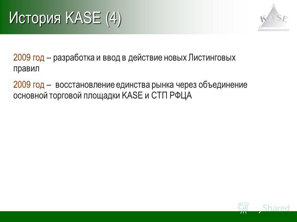 История KASE (4) 2009 год – разработка и ввод в действие новых Листинговых правил 2009 год – восстановление единства рынка через объединение основной торговой площадки KASE и СТП РФЦА