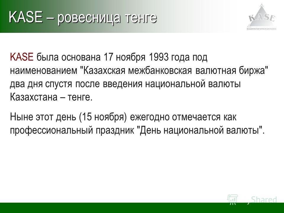 KASE была основана 17 ноября 1993 года под наименованием