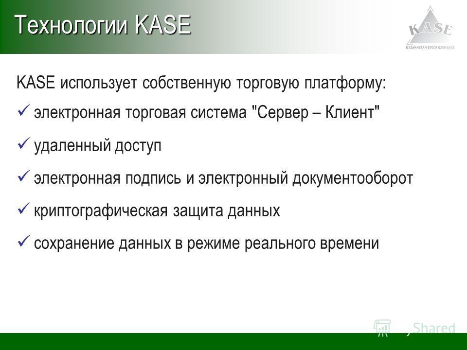 KASE использует собственную торговую платформу: электронная торговая система
