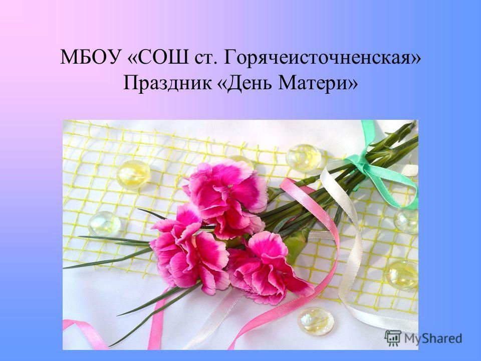 МБОУ «СОШ ст. Горячеисточненская» Праздник «День Матери»