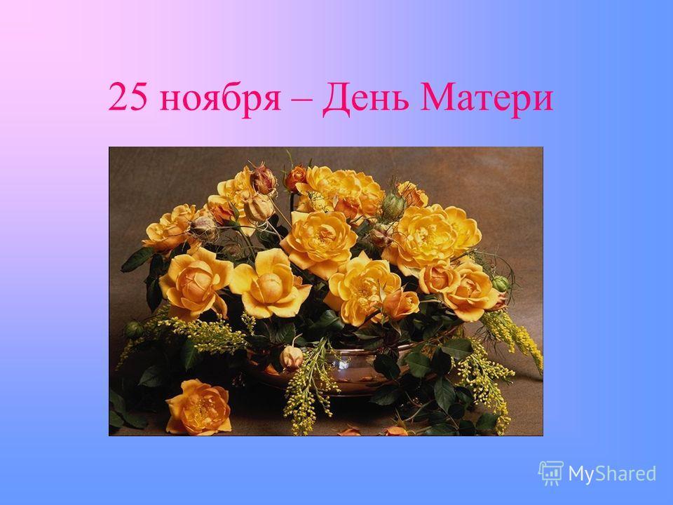 25 ноября – День Матери