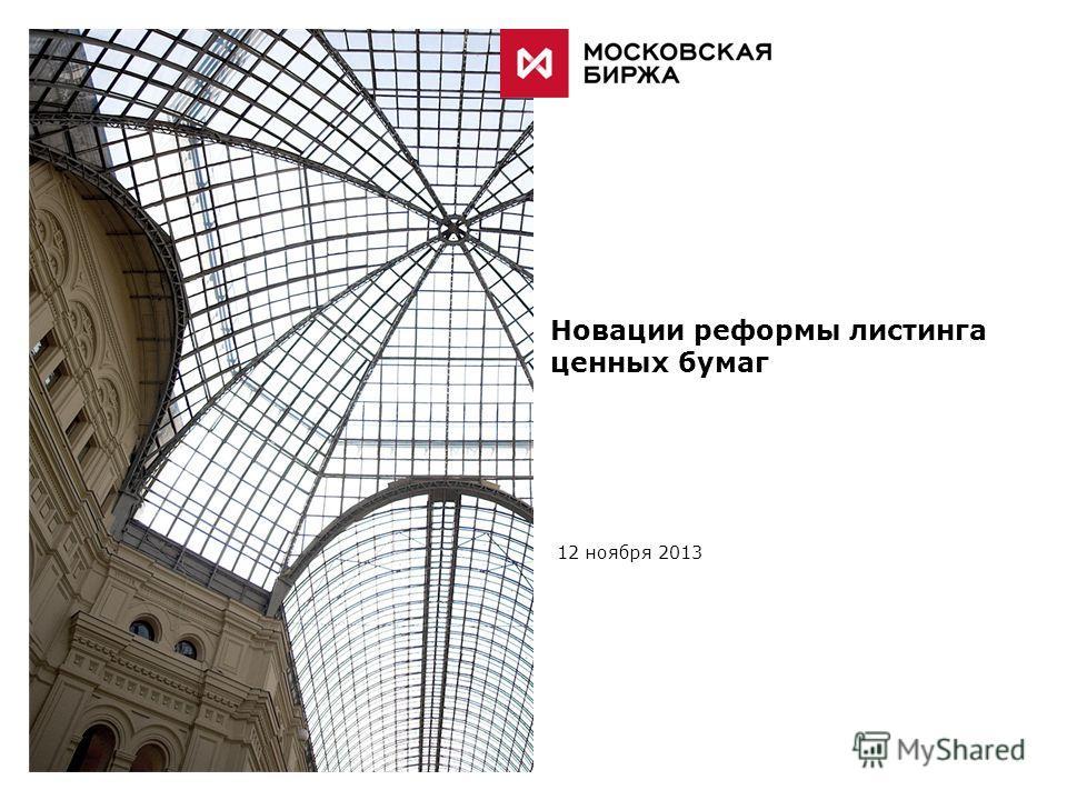 Новации реформы листинга ценных бумаг 12 ноября 2013
