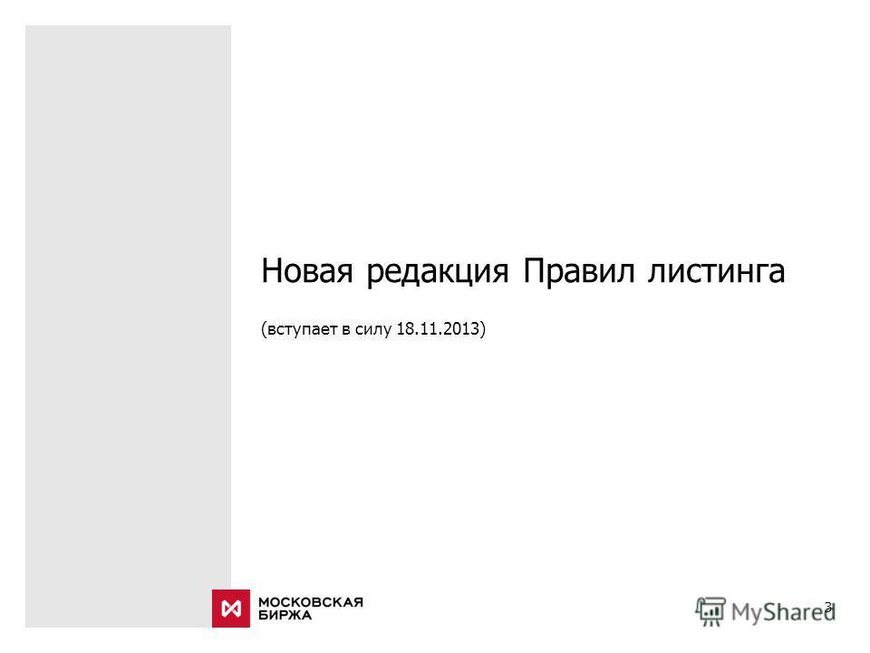 3 Новая редакция Правил листинга (вступает в силу 18.11.2013)