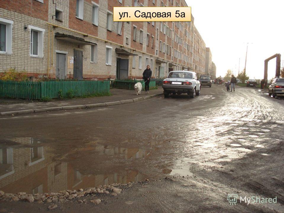 ул. Садовая 5а