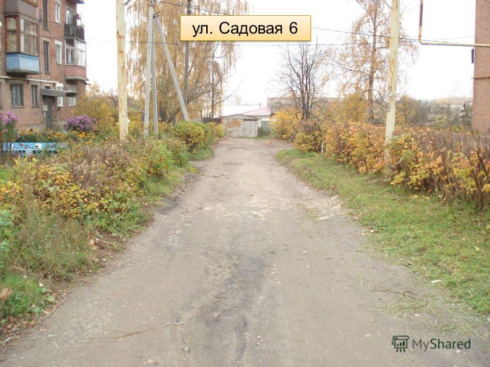 ул. Садовая 6