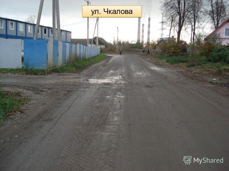 ул. Чкалова