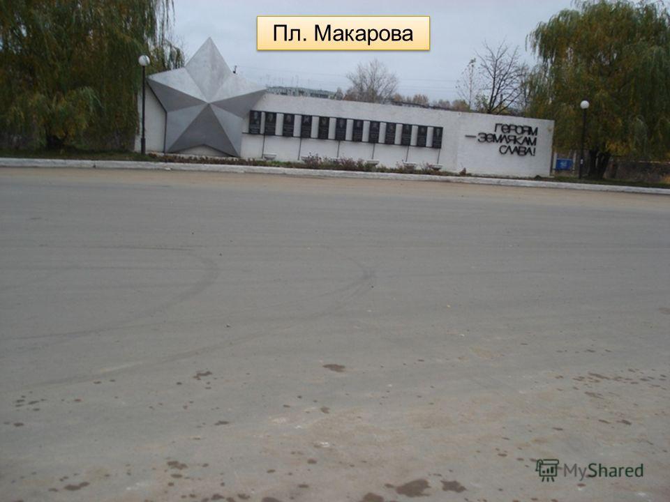 Пл. Макарова