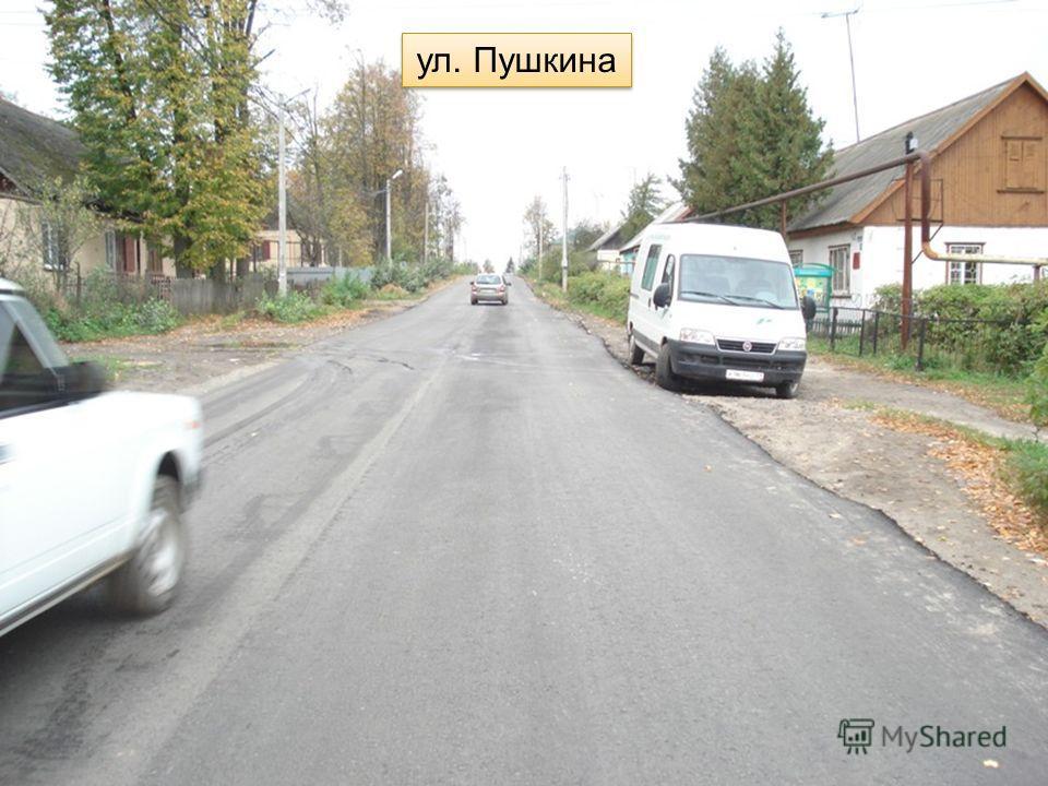 ул. Пушкина