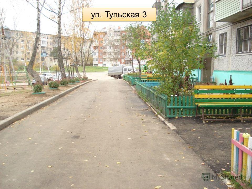 ул. Тульская 3