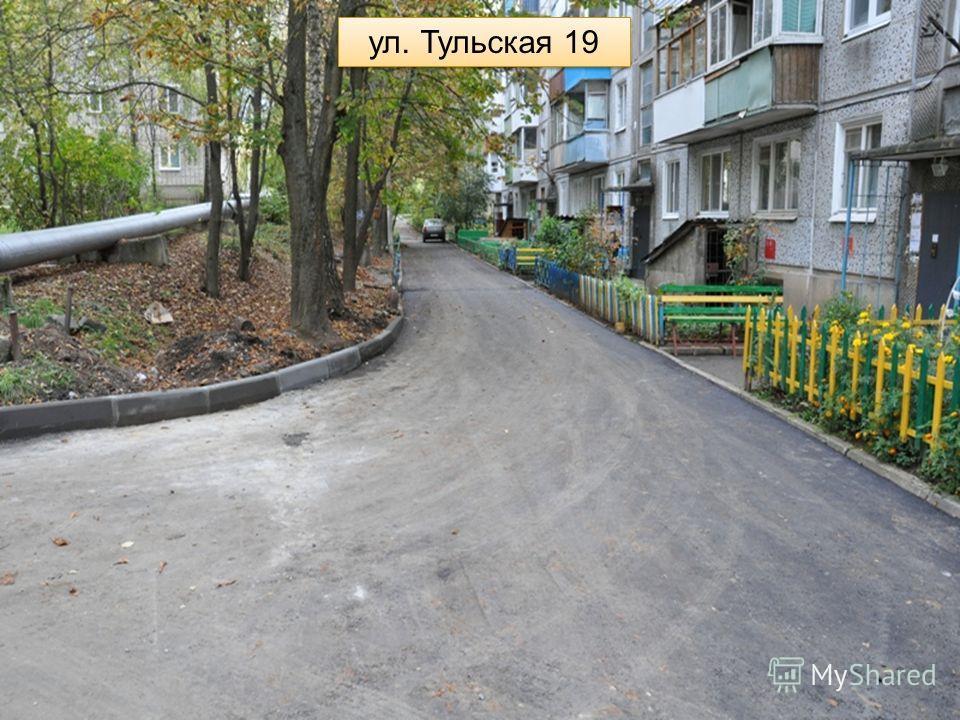 ул. Тульская 19