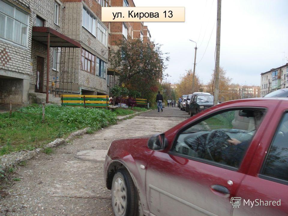 ул. Кирова 13