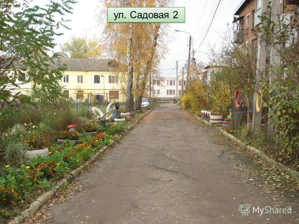 ул. Садовая 2