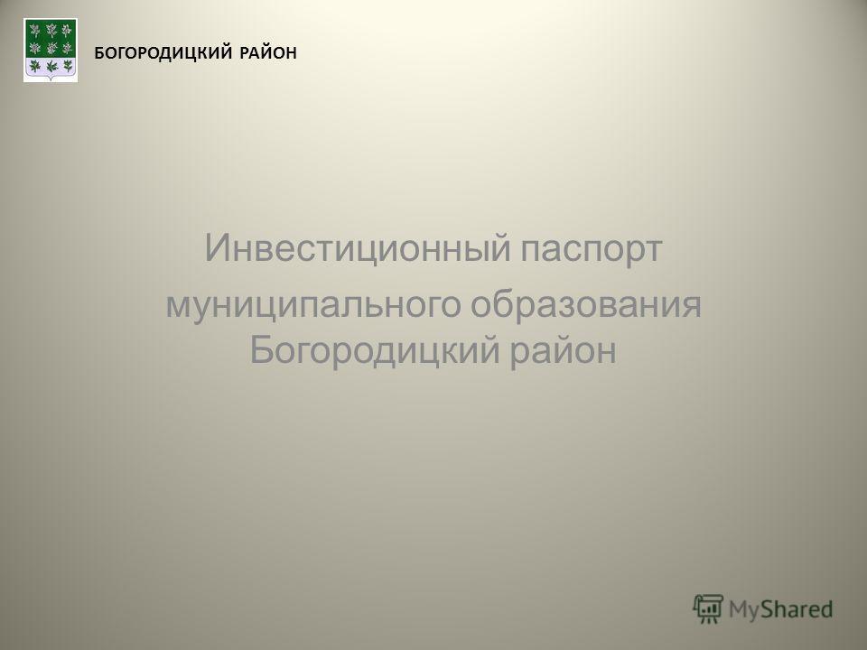 БОГОРОДИЦКИЙ РАЙОН Инвестиционный паспорт муниципального образования Богородицкий район