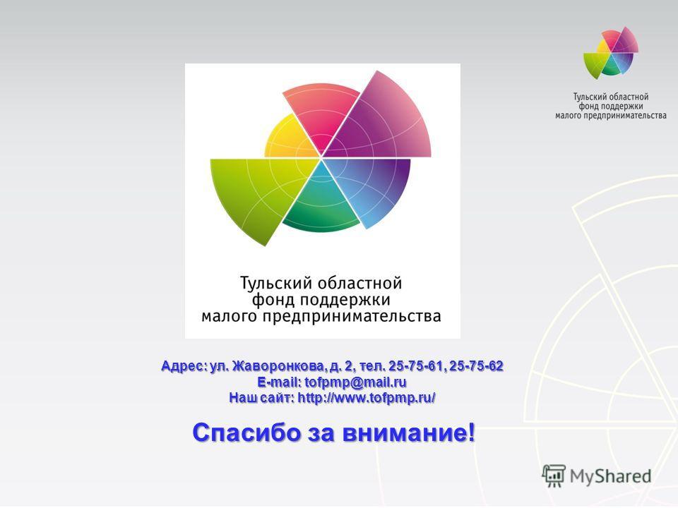 Спасибо за внимание! Адрес: ул. Жаворонкова, д. 2, тел. 25-75-61, 25-75-62 E-mail: tofpmp@mail.ru Наш сайт: http://www.tofpmp.ru/