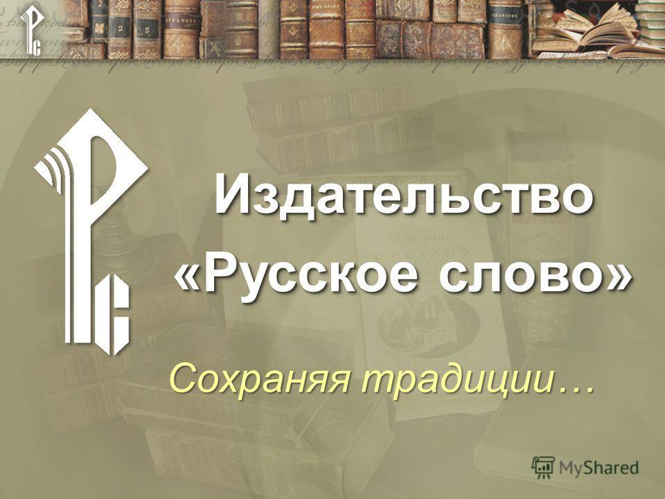 ИздательствоИздательство Сохраняя традиции… «Русское слово»