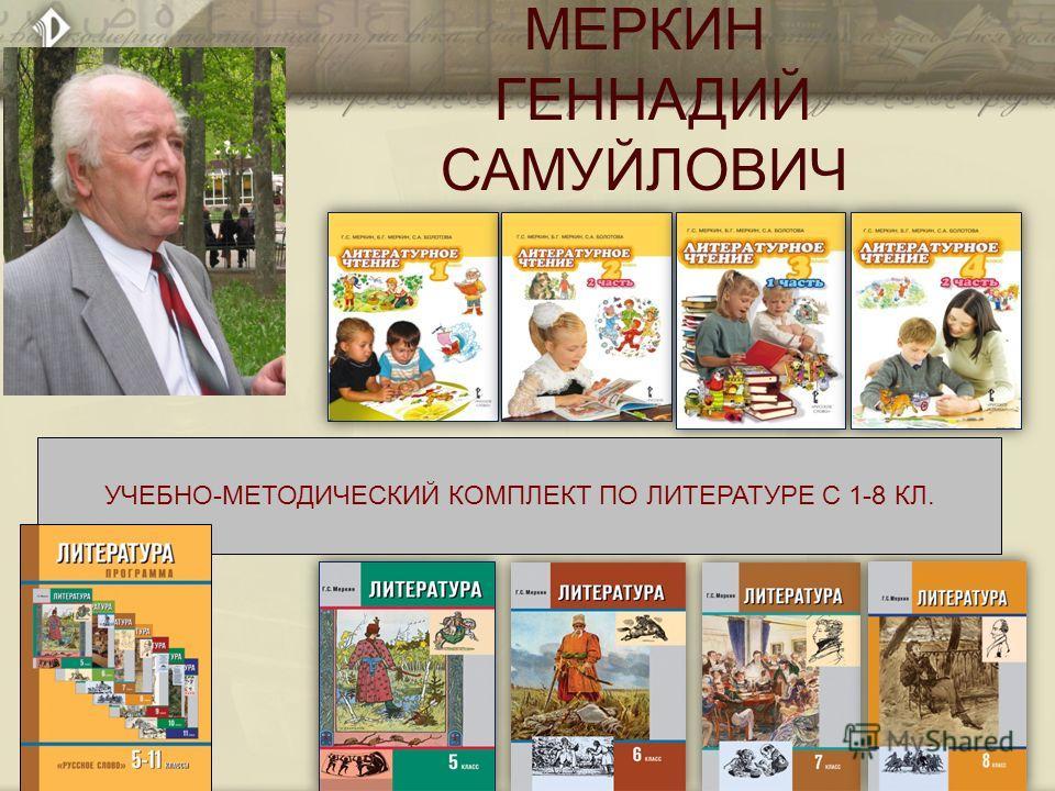 МЕРКИН ГЕННАДИЙ САМУЙЛОВИЧ УЧЕБНО-МЕТОДИЧЕСКИЙ КОМПЛЕКТ ПО ЛИТЕРАТУРЕ С 1-8 КЛ.