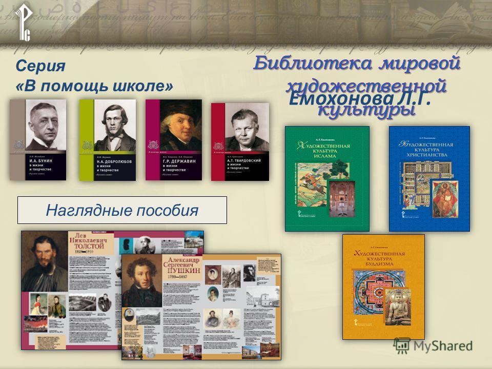 Емохонова Л.Г. Серия «В помощь школе» Наглядные пособия