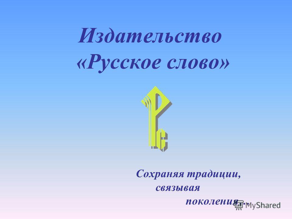 Издательство «Русское слово» Сохраняя традиции, связывая поколения…