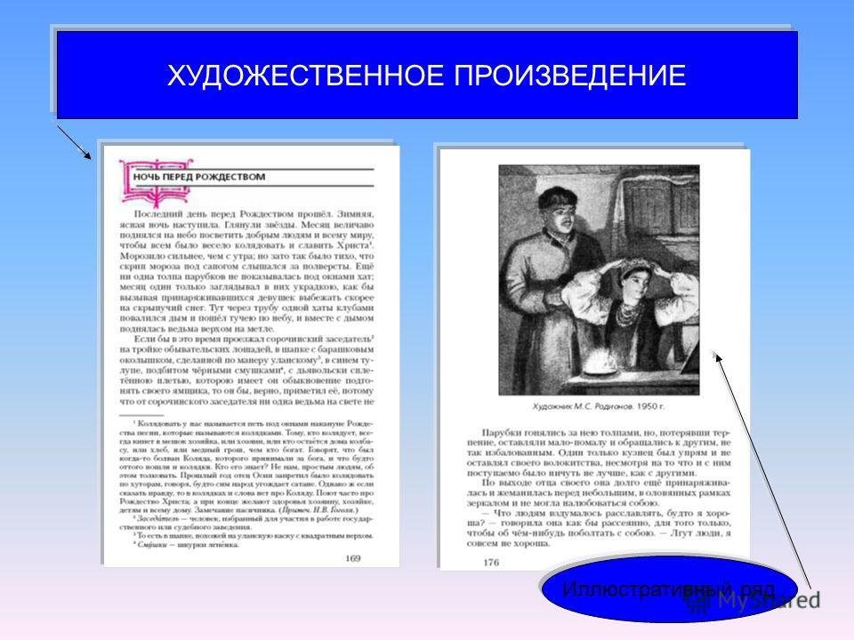ХУДОЖЕСТВЕННЫЙ ТЕКСТ ХУДОЖЕСТВЕННОЕ ПРОИЗВЕДЕНИЕ Иллюстративный ряд