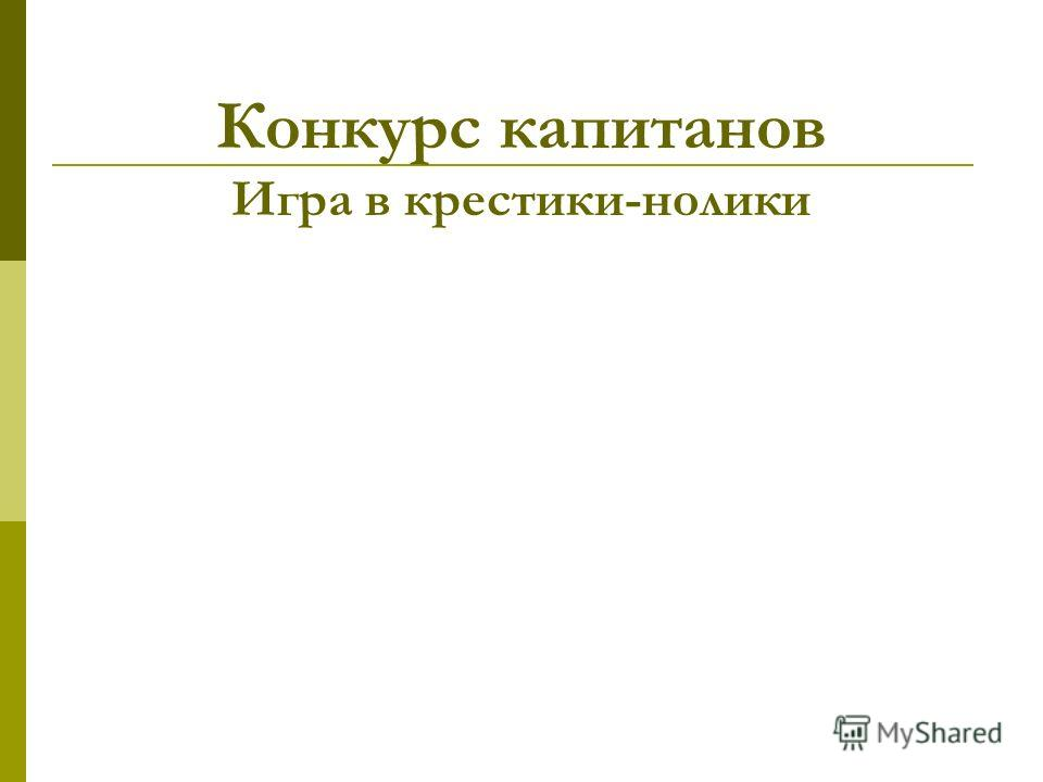 Конкурс капитанов Игра в крестики-нолики