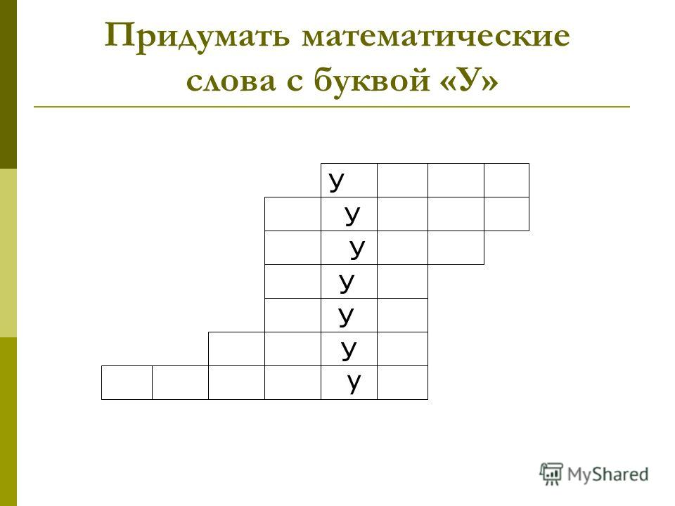 Придумать математические слова с буквой «У» У У У У У У у