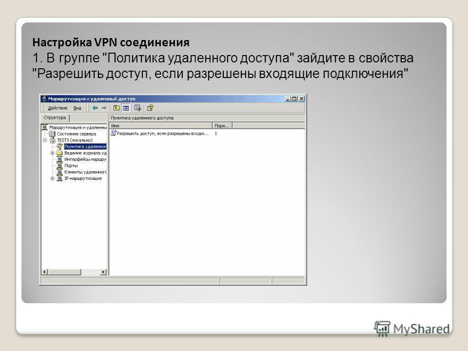Настройка VPN соединения 1. В группе Политика удаленного доступа зайдите в свойства Разрешить доступ, если разрешены входящие подключения
