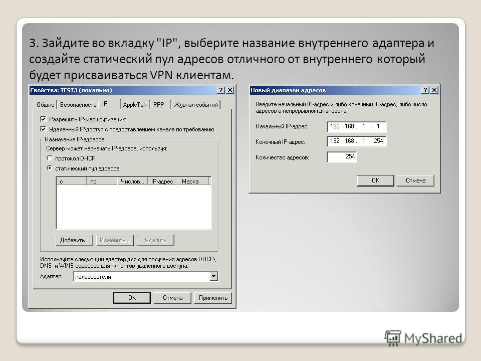 3. Зайдите во вкладку IP, выберите название внутреннего адаптера и создайте статический пул адресов отличного от внутреннего который будет присваиваться VPN клиентам.