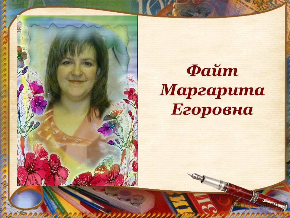 Файт Маргарита Егоровна