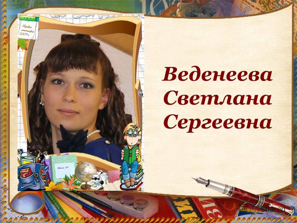 Веденеева Светлана Сергеевна