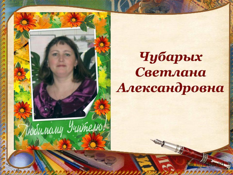 Чубарых Светлана Александровна