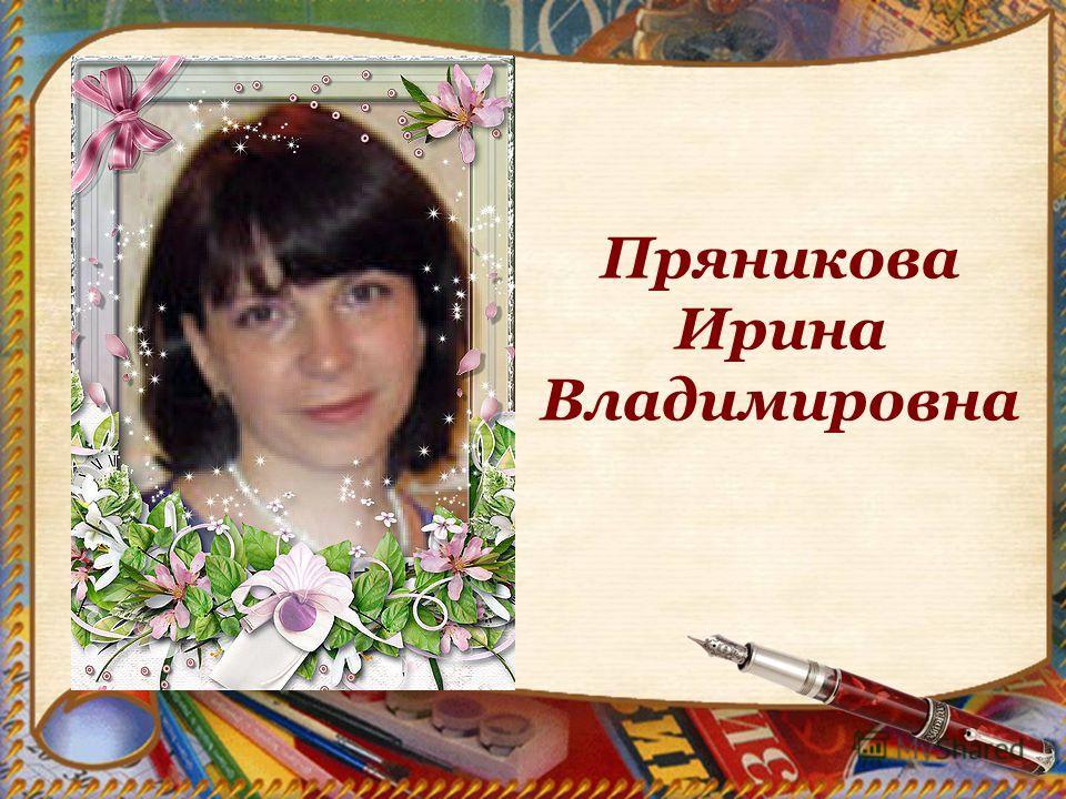 Пряникова Ирина Владимировна