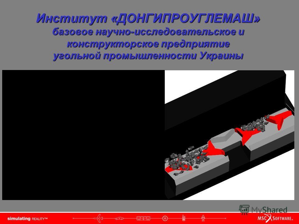 Институт «ДОНГИПРОУГЛЕМАШ» базовое научно-исследовательское и конструкторское предприятие угольной промышленности Украины