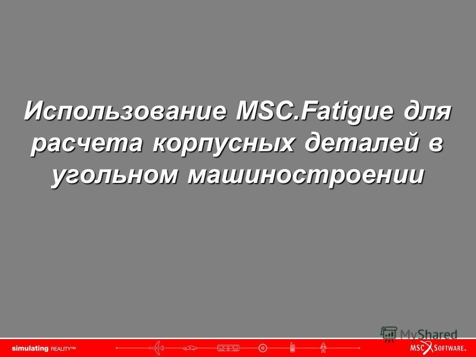 Использование MSC.Fatigue для расчета корпусных деталей в угольном машиностроении
