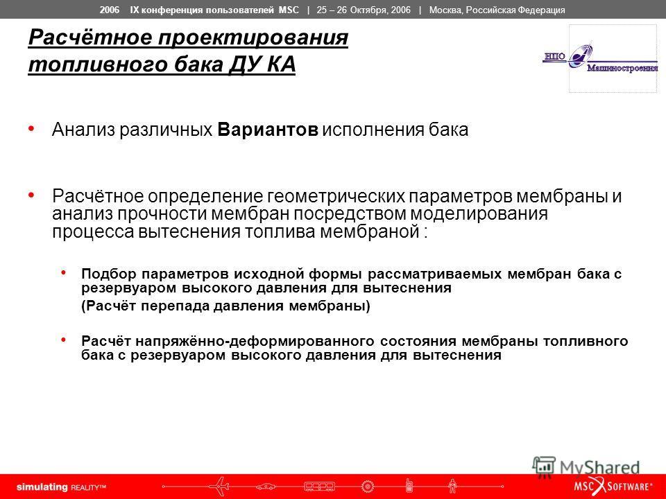 2006 IX конференция пользователей MSC | 25 – 26 Октября, 2006 | Москва, Российская Федерация Расчётное проектирования топливного бака ДУ КА Анализ различных Вариантов исполнения бака Расчётное определение геометрических параметров мембраны и анализ п