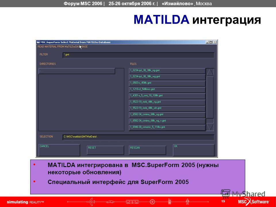 19 Форум MSC 2006 | 25-26 октября 2006 г. | «Измайлово», Москва MATILDA интеграция MATILDA интегрирована в MSC.SuperForm 2005 (нужны некоторые обновления) Специальный интерфейс для SuperForm 2005
