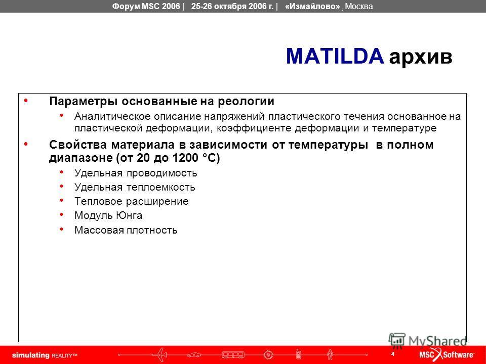 4 Форум MSC 2006 | 25-26 октября 2006 г. | «Измайлово», Москва MATILDA архив Параметры основанные на реологии Аналитическое описание напряжений пластического течения основанное на пластической деформации, коэффициенте деформации и температуре Свойств