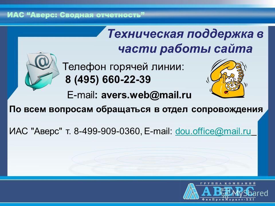 Техническая поддержка в части работы сайта Телефон горячей линии: 8 (495) 660-22-39 E-mail: avers.web@mail.ru По всем вопросам обращаться в отдел сопровождения ИАС Аверс т. 8-499-909-0360, E-mail: dou.office@mail.ru dou.office@mail.ru