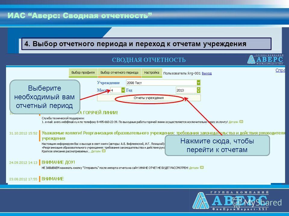 4. Выбор отчетного периода и переход к отчетам учреждения Нажмите сюда, чтобы перейти к отчетам Выберите необходимый вам отчетный период