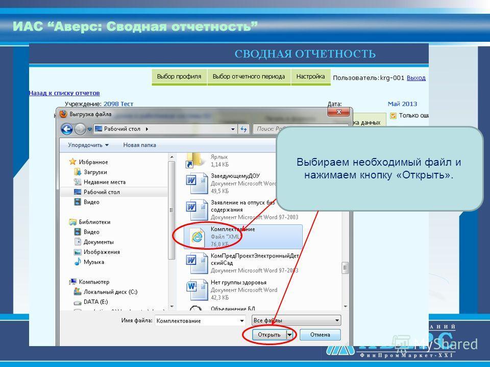 Выбираем необходимый файл и нажимаем кнопку «Открыть».