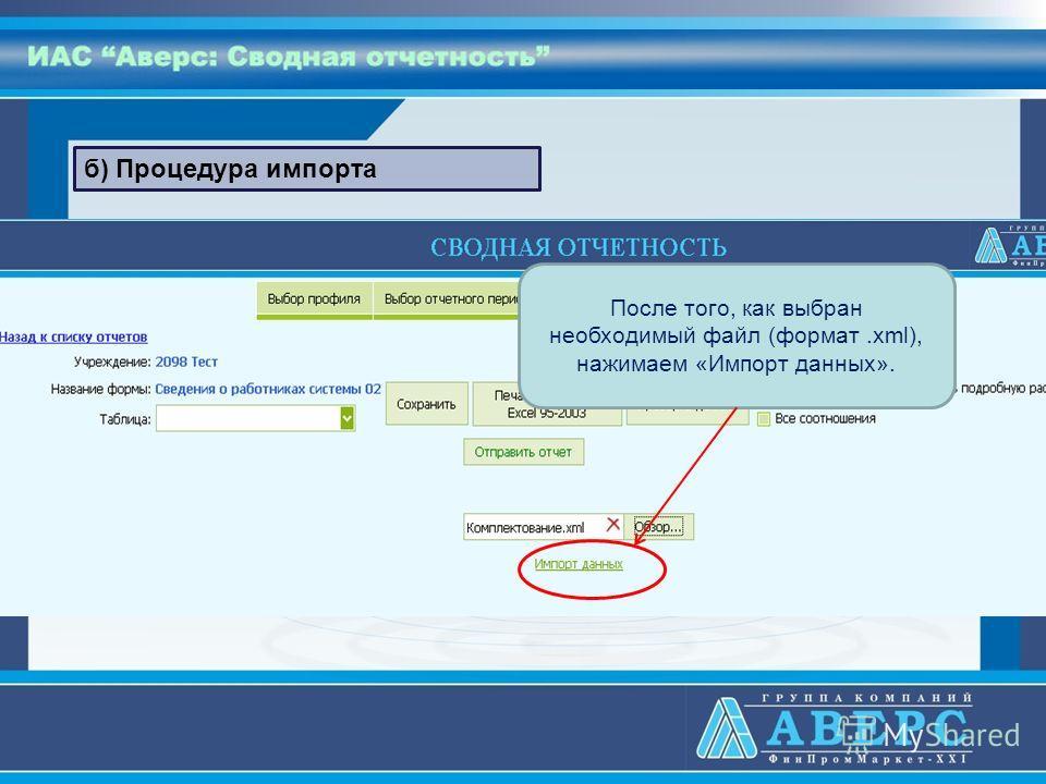 После того, как выбран необходимый файл (формат.xml), нажимаем «Импорт данных». б) Процедура импорта