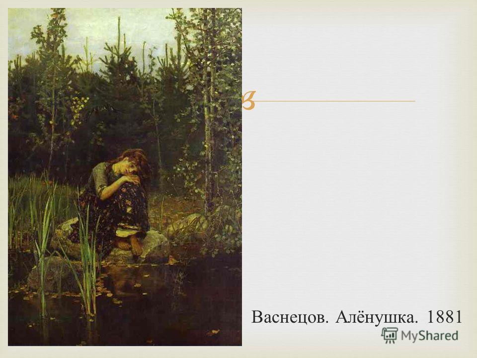 Шишкин. Утро в сосновом лесу. 1889