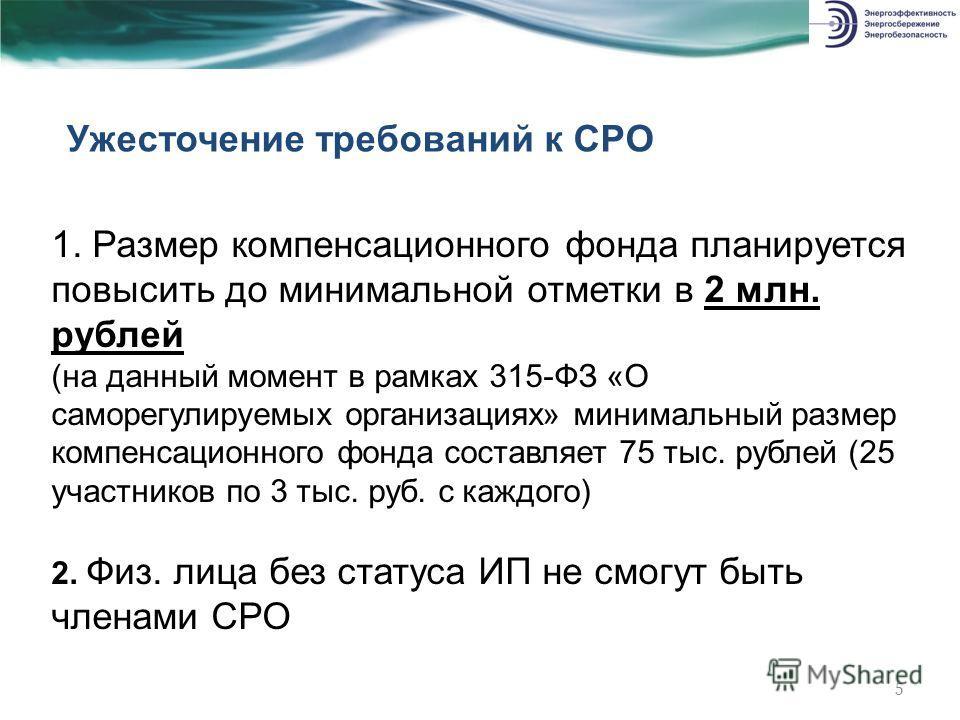 5 1. Размер компенсационного фонда планируется повысить до минимальной отметки в 2 млн. рублей (на данный момент в рамках 315-ФЗ «О саморегулируемых организациях» минимальный размер компенсационного фонда составляет 75 тыс. рублей (25 участников по 3