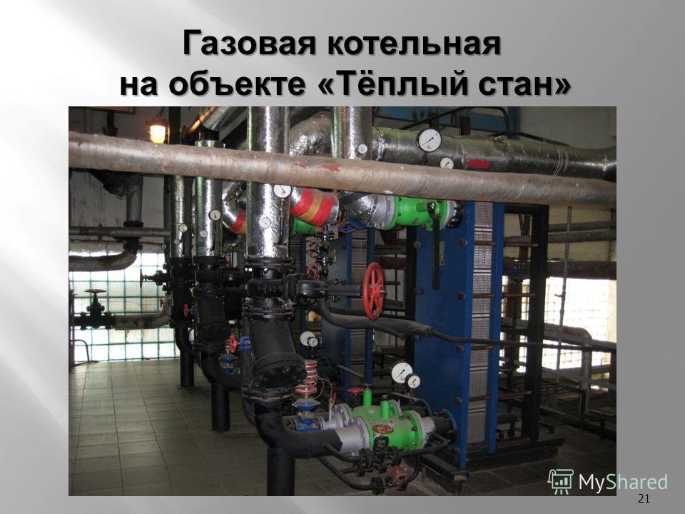21 Газовая котельная на объекте «Тёплый стан»