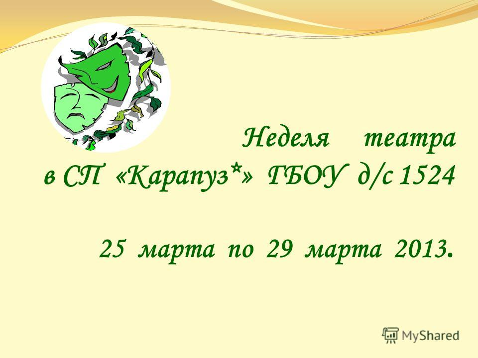 Неделя театра в СП «Карапуз*» ГБОУ д/с 1524 25 марта по 29 марта 2013.