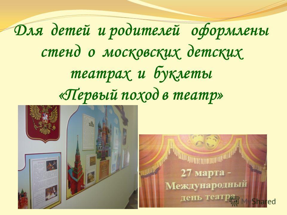 Для детей и родителей оформлены стенд о московских детских театрах и буклеты «Первый поход в театр»