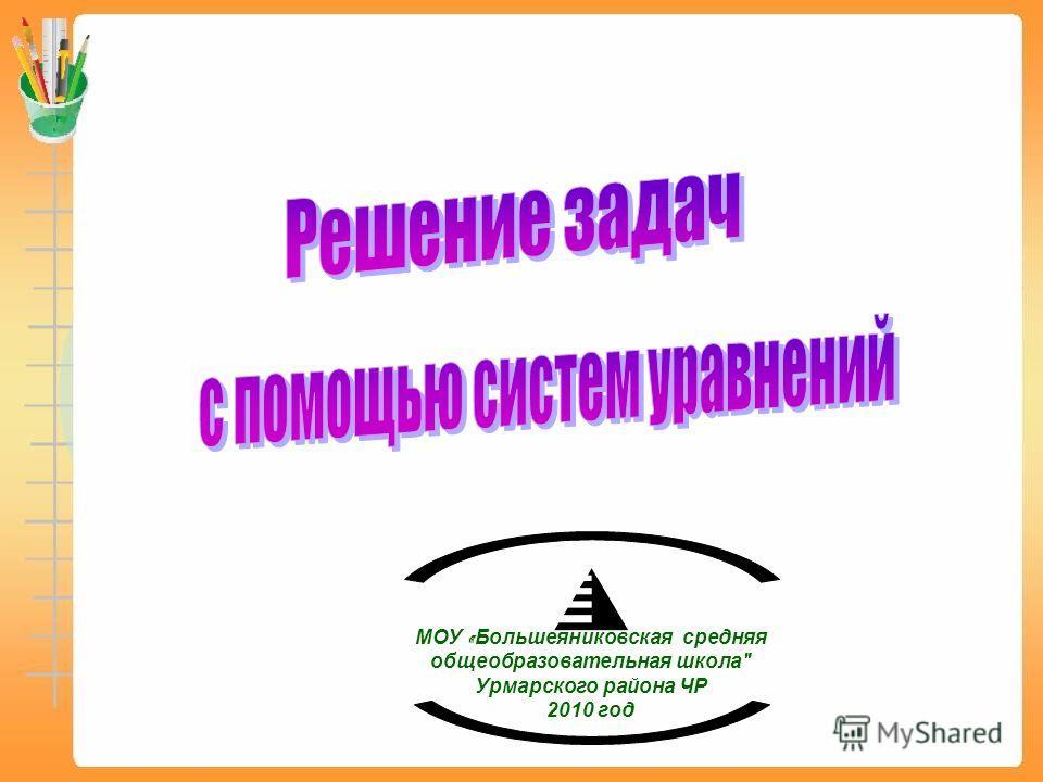 МОУ « Большеяниковская средняя общеобразовательная школа Урмарского района ЧР 2010 год
